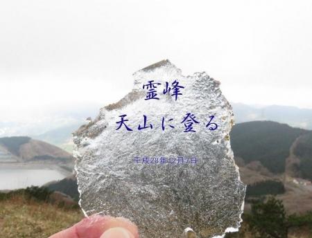 天山 076
