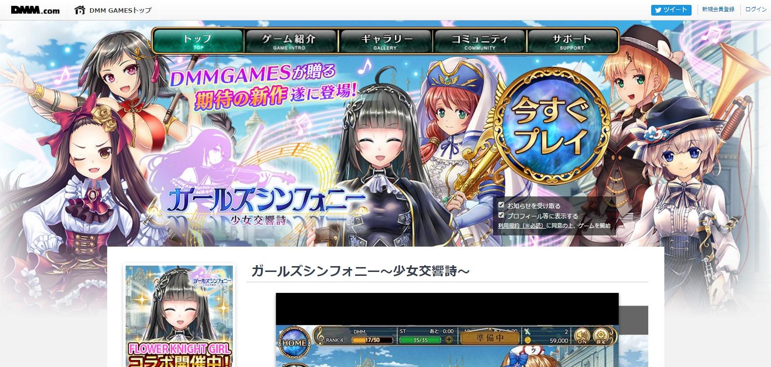 ガールズシンフォニー~少女交響詩~ オンラインゲーム DMM GAMES