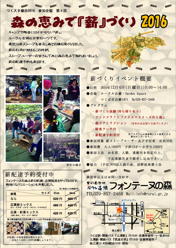 薪イベント2016アウトライン化