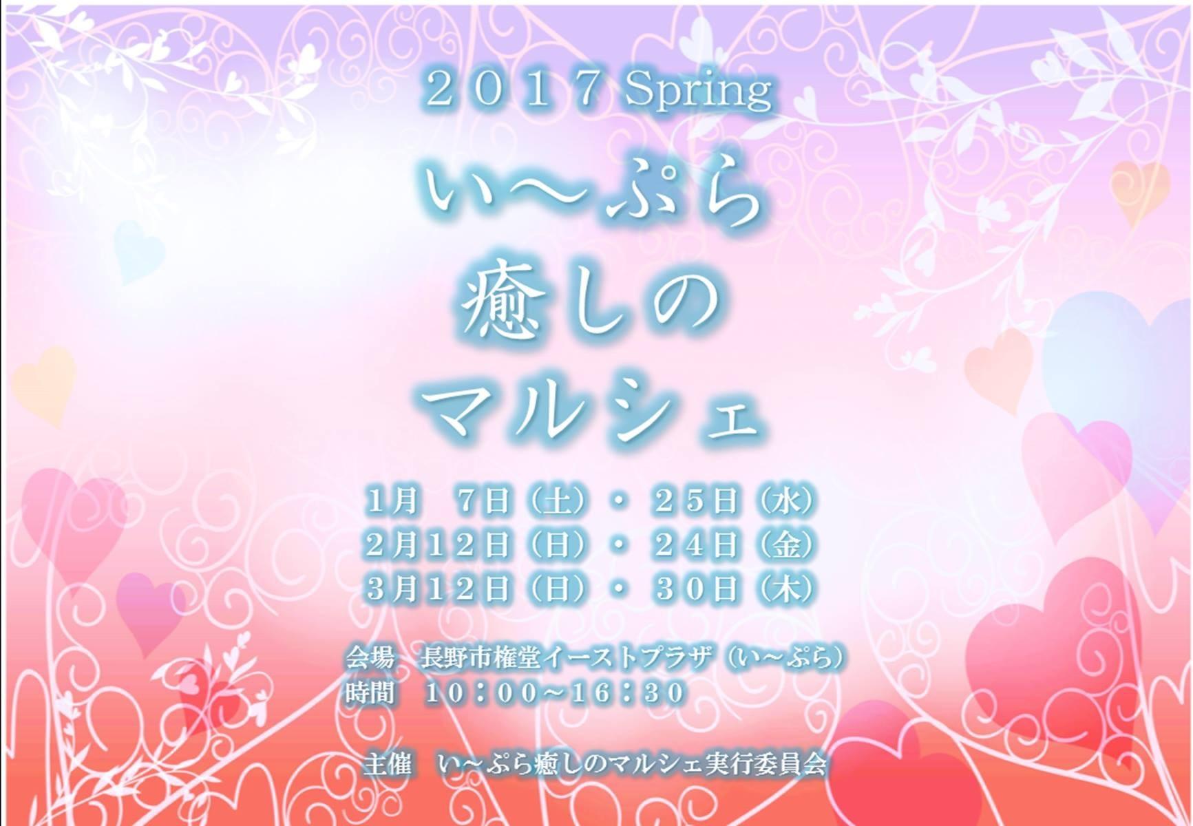 い〜ぷら癒しのマルシェ チラシ