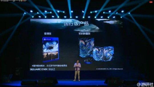 ソニーが中国のイベントで「日本で一番売れたゲームはPS4版『ファイナルファンタジーXV』」