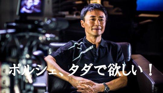 山内和則氏「グランツーリスモに『ポルシェ』は絶対必要!」