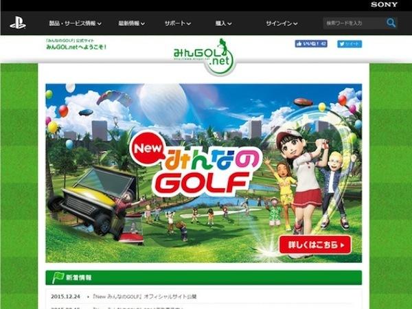 みんなのゴルフ