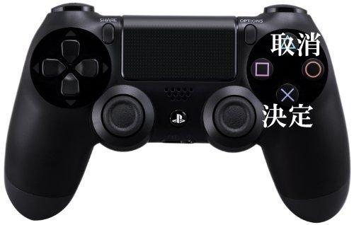 なぜ海外のゲームは×ボタンが決定なのか?