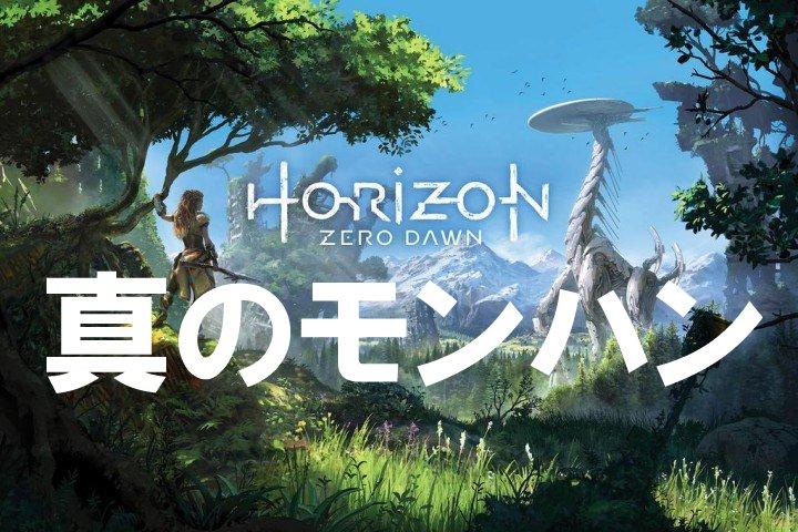 ホライゾン:ゼロドーン