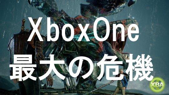 【ついに正念場】XboxOneの発売以来、マイクロソフトは最大の危機に直面している!