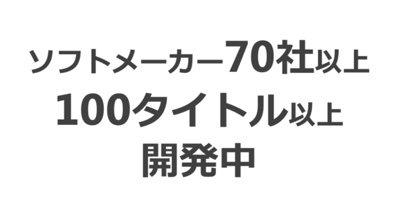 70社以上、100タイトル以上