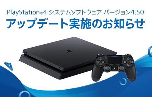 【超速報】『PS4』ついに外付けHDDに対応!!