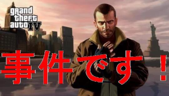 XboxOne後方互換対応で『グランドセルフオートIV』の売り上げが7,696%増加!!!!