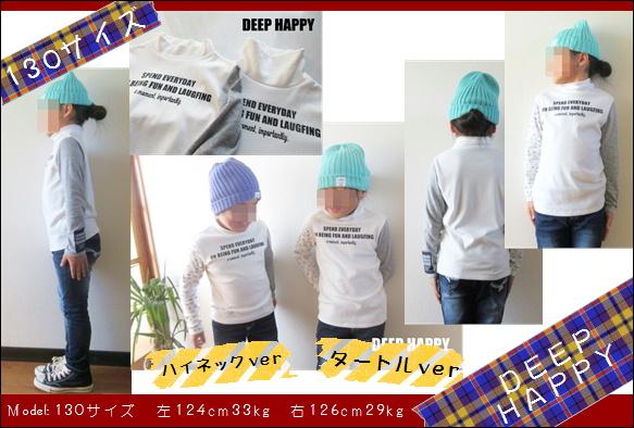 タートル&ハイネックT-DEEPHAPPY130