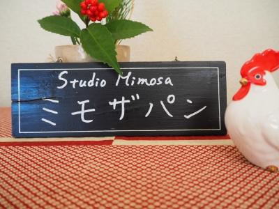 P_studiomimosa2017ミモザパン