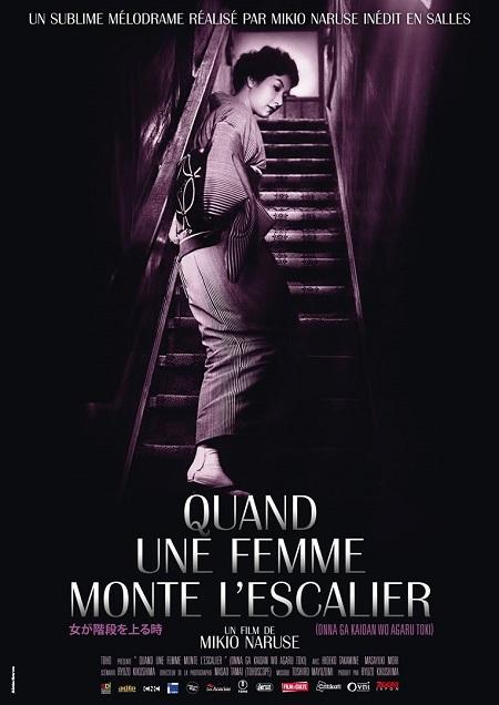 『女が階段を上る時』