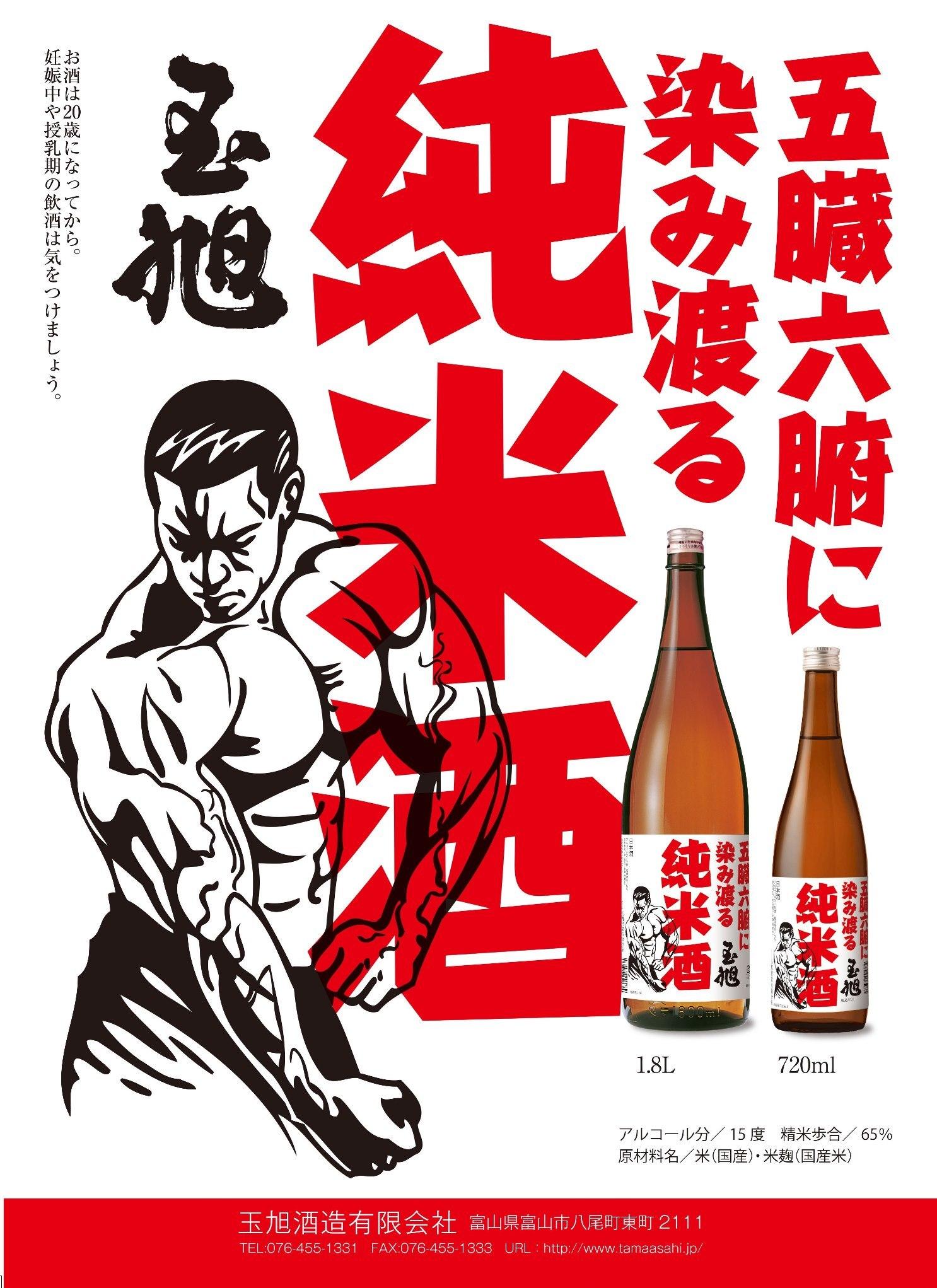 五臓六腑に染み渡る純米酒チラシ