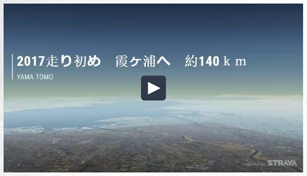 20170107霞ヶ浦STRAVA