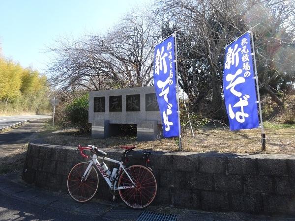 20170128秋元牧場と幕張 (7)