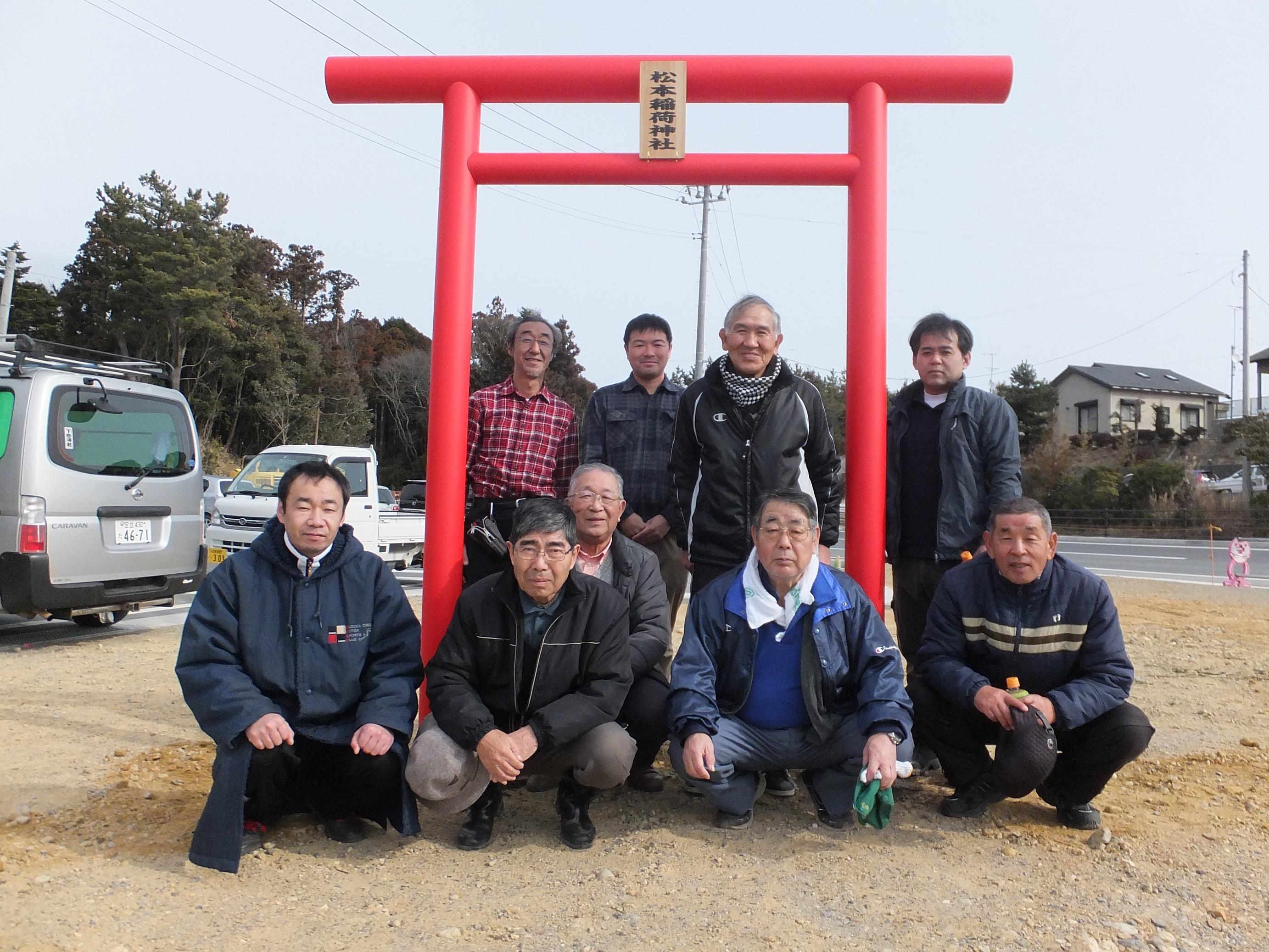 広野町 松本稲荷神社