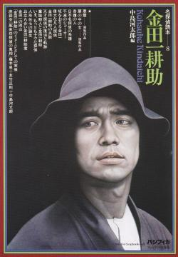 名探偵読本8