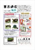 善吉通信PDF