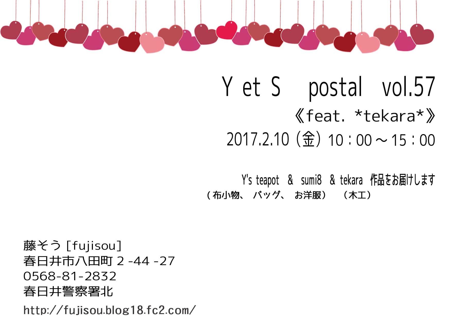 20170210のコピー