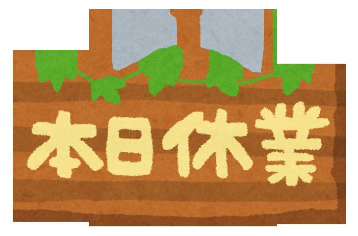kanban_kyugyo.png