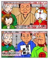 若乃花以来、19年ぶりの日本人横綱へ。十両に昇進した石橋あらため朝乃山の活躍をお祈りします。