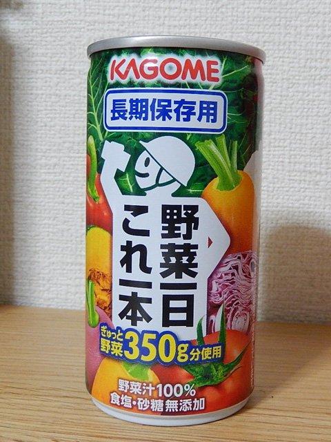 野菜ジュースピクトさん