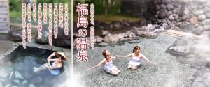 温泉 ふくしまの旅