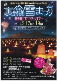 裏磐梯雪まつり2017