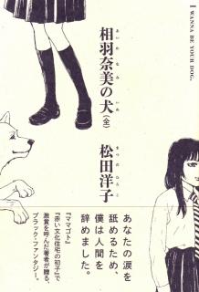 相羽奈美の犬(全)