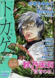 horror anthology comic トカゲ