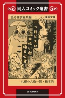 怪奇探偵 総集編 1