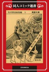 怪奇探偵 総集編 3