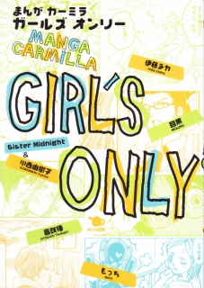 まんがカーミラ GIRLS ONLY