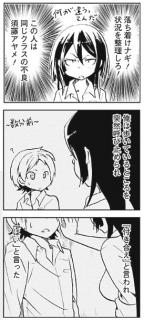 須藤アヤメ