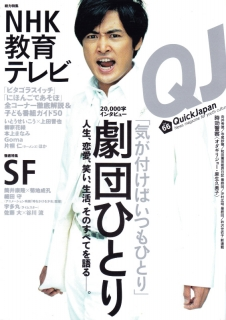 Quick Japan 66