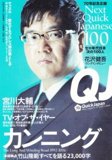 Quick Japan 70