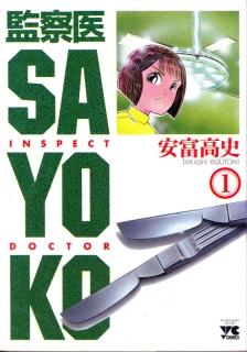 監察医SAYOKO