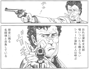 深町丈太郎