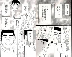 俺物語9-2