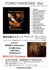 fumio_yanatake_cd_poster