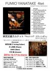 柳武史雄 CD
