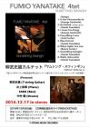 柳武史雄カルテットCDリリース・ポスター