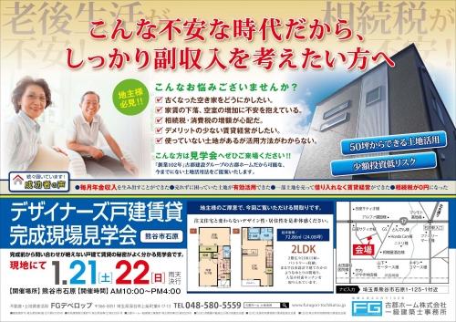 リンクラボ熊谷石原_1_21_オモテ01 (002)