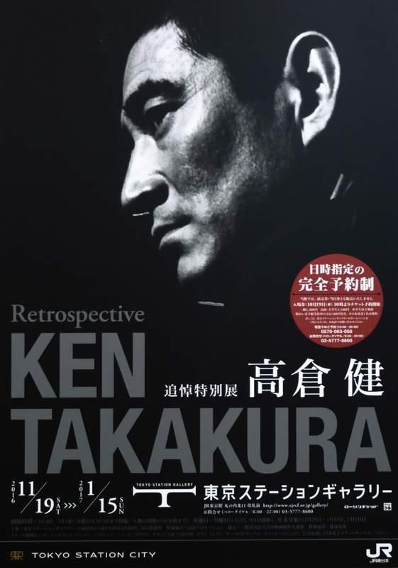 takakura_12018b.jpg