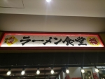 博多新風ラーメン食堂@大阪