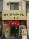 博多長浜らーめん一二三紅梅町店@大阪天満宮