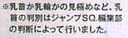 とらダク74話 久々にあの娘が登場!声に出して言いたい日本語、「乳首の判別」。
