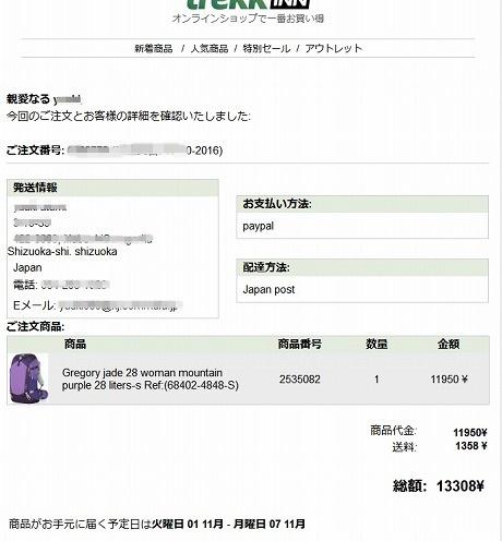 SnapCrab_NoName_2016-11-17_9-31-2_No-000.jpg