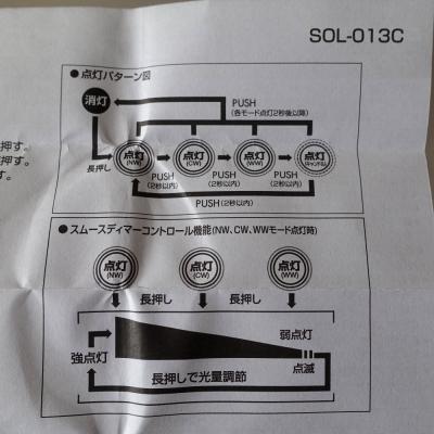 ジェントス(Gentos) SOL-013Cの操作手順