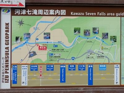 河津七滝 案内図・マップ